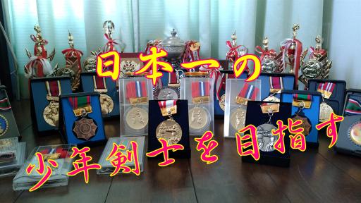 日本一の少年剣士を育てる心道場の理論  【現在・県チャンピオン】