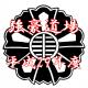 【強豪道場】平成29年度・強いと呼ばれる団体抜粋